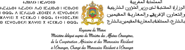 """""""Convocatoria de  proyectos"""" en beneficio de las asociaciones marroquíes que trabajan a favor de los jóvenes marroquíes y de origen marroquí para el año 2020."""