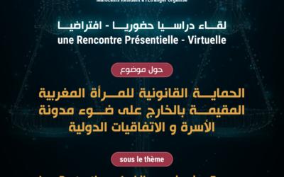"""Comunicado de prensa : organización de un encuentro presencial y virtual en torno al tema: """"La protección jurídica de la mujer marroquí bajo el prisma del Código de Familia y los acuerdos internacionales"""""""