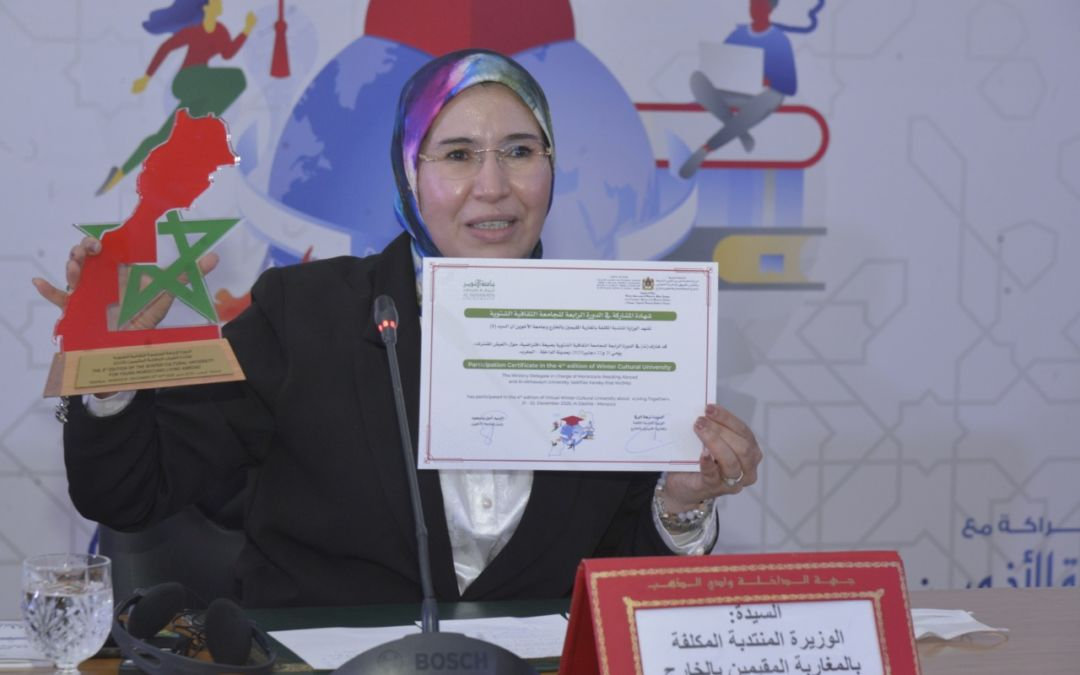 Conclusion of the work of the Winter University in Dakhla