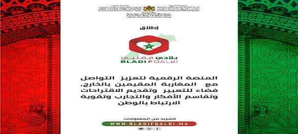 """إطلاق المنصة الرقمية """"بلادي في قلبي"""" والموقع الالكتروني الجديد للوزارة المنتدبة المكلفة بالمغاربة المقيمين بالخارج"""