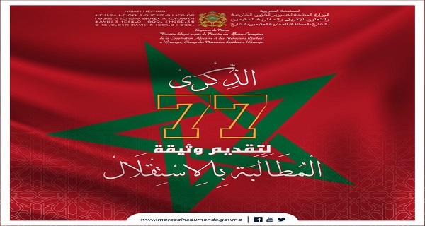 الذكرى 77 لتقديم وثيقة المطالبة بالاستقلال