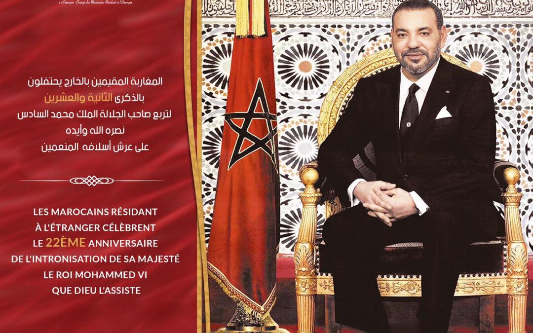 المغاربة المقيمين بالخارج يحتفلون بالذكرى الثانية والعشرين لتربع صاحب الجلالة الملك محمد السادس نصره الله  وأيده على عرش أسلافه المنعمين
