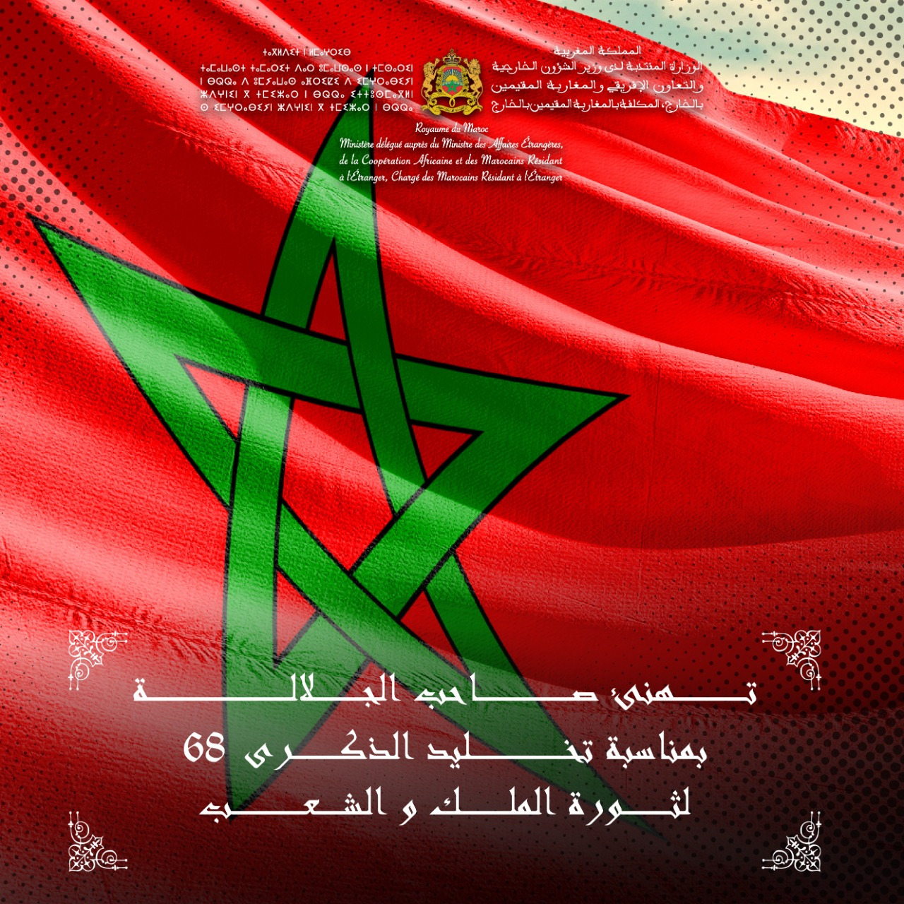 The Delegate Ministry in charge of Moroccans Living Abroad, congratulates His Majesty King Mohammed VI on the occasion of the 68th anniversary of the revolution of the King and the people