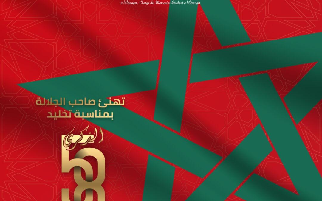 الوزارة المنتدبة المكلفة بالمغاربة المقيمين بالخارج تهنئ صاحب الجلالة بمناسبة الذكرى 58  لعيد الشباب المجيد