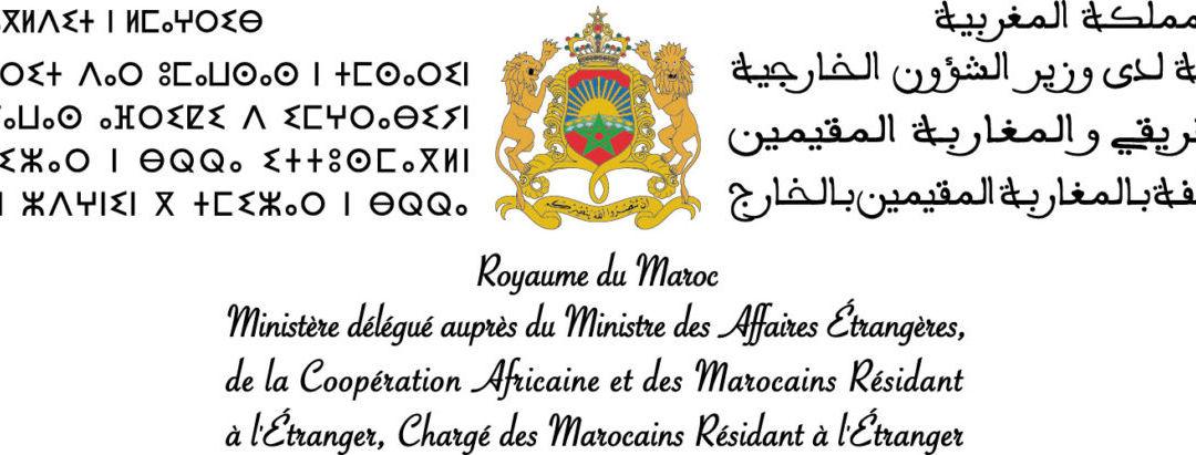"""""""Convocatoria de  proyectos» en beneficio de las asociaciones marroquíes que trabajan a favor de los jóvenes marroquíes y de origen marroquí para el año 2020."""